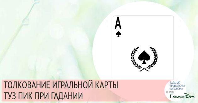 Толкование карт при гадании туз пик карточные гадания на парня 36 карт