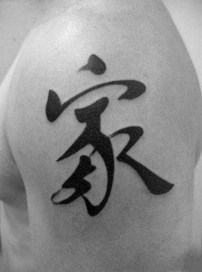 Тату на ноге надпись иероглиф на