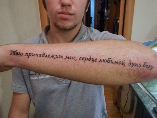 Надписи тату на русском языке и