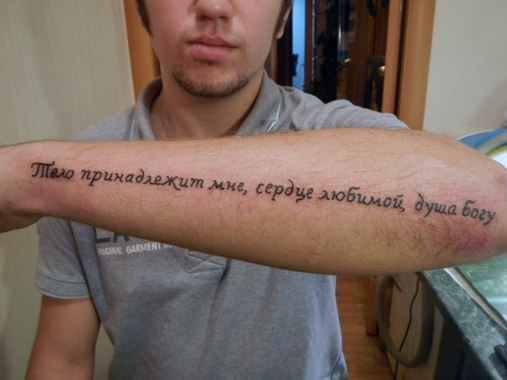 Фото надписей тату на руке для мужчин с переводом