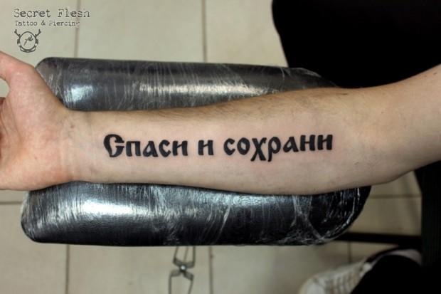 Тату nadpisi na ruskom