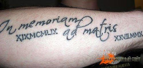 Татуировки надписи на латыни на руке мужские – Надписи для тату на латыни с переводом